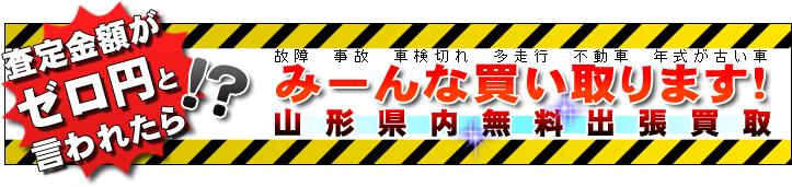 査定金額がゼロ円と言われたら!?