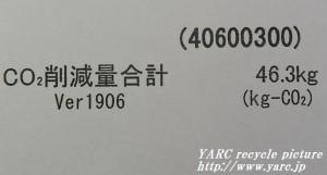 191017 CO2削減量a
